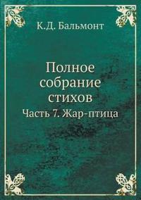Polnoe Sobranie Stihov Chast 7. Zhar-Ptitsa