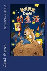Daniel's Life as a Gamer (Mandarin - Chinese)