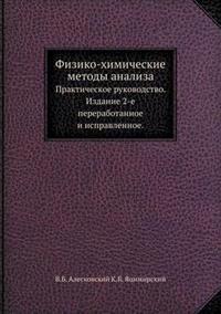 Fiziko-Himicheskie Metody Analiza