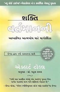 Shakti Vartaman Ni - The Power of Now in Gujarati