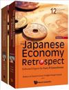 The Japanese Economy in Retrospect