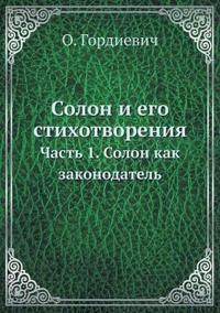 Solon I Ego Stihotvoreniya Chast 1. Solon Kak Zakonodatel