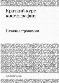 Kratkij Kurs Kosmografii Nachala Astronomii