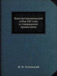 Konstantinopolskij Sobor 842 Goda I Utverzhdenie Pravoslaviya