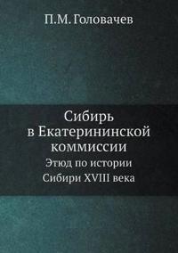 Sibir V Ekaterininskoj Kommissii Etyud Po Istorii Sibiri XVIII Veka