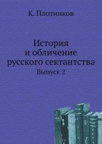 Istoriya I Oblichenie Russkogo Sektantstva Vypusk 2