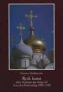 Rysk konst från Vladimir den helige till Ivan den förskräcklige 1000-1550