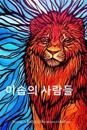 Aesop's Fables (Korean Edition)