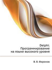 Delphi. Programmirovanie Na Yazyke Vysokogo Urovnya