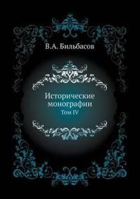 Istoricheskie Monografii Tom 4
