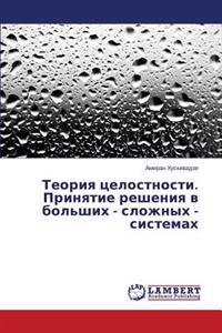 Teoriya Tselostnosti. Prinyatie Resheniya V Bol'shikh - Slozhnykh - Sistemakh