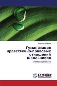 Gumanizatsiya Nravstvenno-Pravovykh Otnosheniy Shkol'nikov