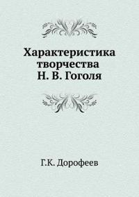 Harakteristika Tvorchestva N. V. Gogolya