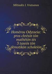 Hom Rou Odysseia