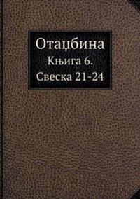 Ota Bina K IGA 6. Sveska 21-24