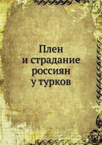 Plen I Stradanie Rossiyan U Turkov