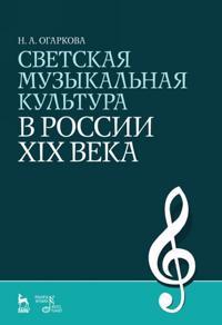 Svetskaja muzykalnaja kultura v Rossii XIX v.: Uch.posobie, 2-e izd., ster.