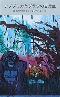 Repuburica to Gurau No Kosaten: Anthology of Stories by New Generation of South American Writers 1