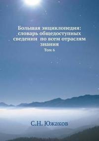 Bolshaya Entsiklopediya