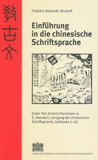 Einfuhrung in Die Chinesische Schriftsprache: Unterrichtsnotizen Zu E. Haenisch, Lehrgang Der Chinesischen Schriftsprache
