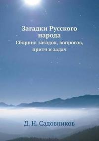 Zagadki Russkogo Naroda Cbornik Zagadok, Voprosov, Pritch I Zadach