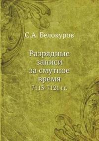 Razryadnye Zapisi Za Smutnoe Vremya (7113-7121 Gg.)