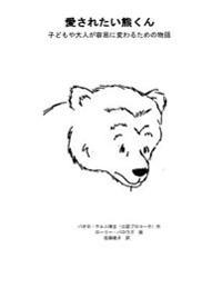MR Bear Wants to Be Loved_jp: And Other Stories about Making Change Easier