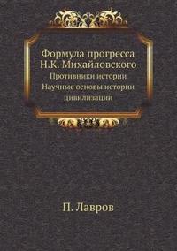 Formula Progressa N.K. Mihajlovskogo. Protivniki Istorii. Nauchnye Osnovy Istorii Tsivilizatsii