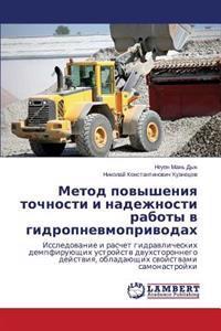 Metod Povysheniya Tochnosti I Nadezhnosti Raboty V Gidropnevmoprivodakh