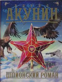 Akunin, B: Shpionskij roman