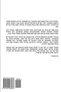 Grandfather's Stories (Hebrew Edition)