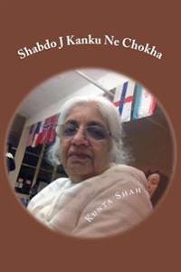 Shabdo J Kanku Ne Chokha: By -Kunta Shah