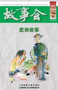 Wu Xia Gu Shi