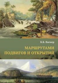 The Routes of Bravery and Discoveries. 140 Biographies of Travelers and Explorers