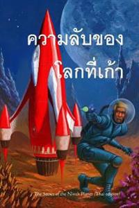 The Secret of the Ninth Planet (Thai Edition)