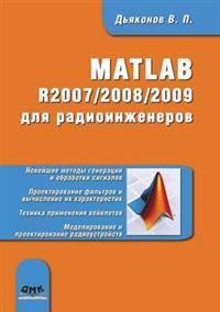 MATLAB R2007-2008-2009 for Radio Engineers
