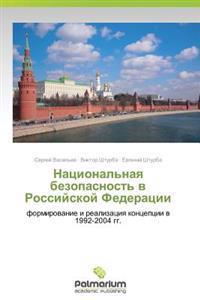Natsional'naya Bezopasnost' V Rossiyskoy Federatsii