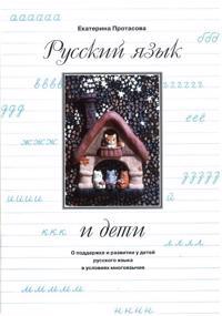 Russkij jazyk i deti. O podderzhke i razvitii u detej russkogo jazyka v uslovijakh mnogojazychija