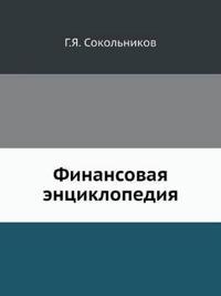 Finansovaya Entsiklopediya