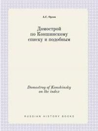 Domostroy of Konshinsky on the Index