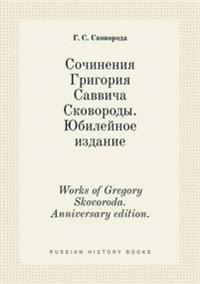 Works of Gregory Skovoroda. Anniversary Edition.