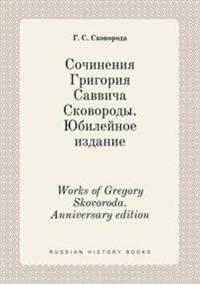 Works of Gregory Skovoroda. Anniversary Edition