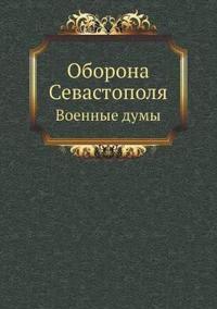 Oborona Sevastopolya Voennye Dumy