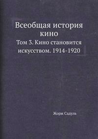 Vseobschaya Istoriya Kino Tom 3. Kino Stanovitsya Iskusstvom. 1914-1920