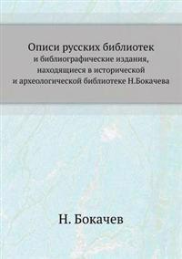 Opisi Russkih Bibliotek I Bibliograficheskie Izdaniya, Nahodyaschiesya V Istoricheskoj I Arheologicheskoj Biblioteke N.Bokacheva