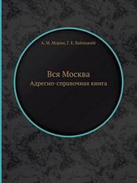 Vsya Moskva Adresno-Spravochnaya Kniga