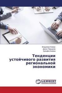 Tendentsii Ustoychivogo Razvitiya Regional'noy Ekonomiki