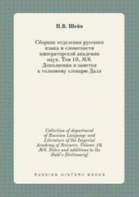 Collection of Department of Russian Language and Literature of the Imperial Academy of Sciences. Volume 10, 8. Notes and Additions to the Dahl's Dictionary]