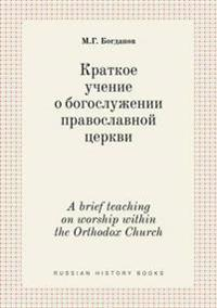 A Brief Teaching on Worship Within the Orthodox Church