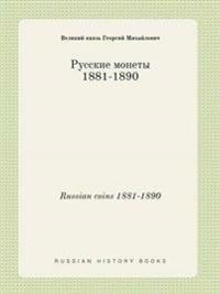 Russian Coins 1881-1890